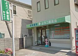 よろづ屋薬局 南増尾店外観
